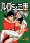 ルパン三世Y (3) (Action comics)