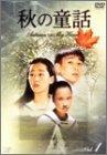 秋の童話 ~オータム・イン・マイ・ハート~ Vol.1 [DVD]