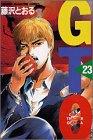 GTO(23) (講談社コミックス)の詳細を見る