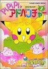 ポケットモンスターpipipi・アドベンチャー 2 (フラワーコミックススペシャル)