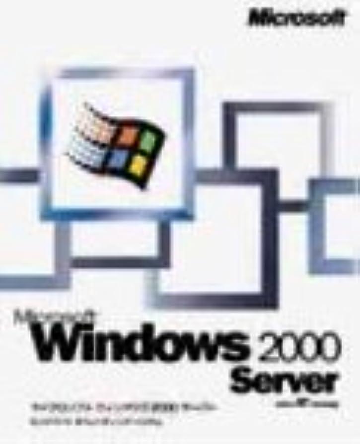 検出器チチカカ湖海藻Microsoft Windows2000 Server 10クライアントアクセスライセンス付き