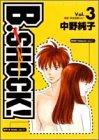 Bーshock! 3 (ヤングジャンプコミックス)