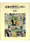 広告の中のニッポン 「江戸・明治・大正・昭和」―広告は時代の流れを映す鏡だ