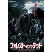 フォレスト・オブ・ザ・デッド [DVD]