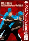 横山雅始 総合実戦護身術功朗法 デッドゾーンからの生還[DVD]