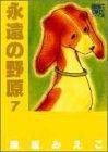 永遠の野原 (7) (Bouquet comicsワイド版 (269))