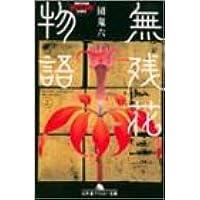 無残花物語〈上〉 (幻冬舎アウトロー文庫)