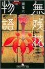 無残花物語〈上〉 (幻冬舎アウトロー文庫)の詳細を見る