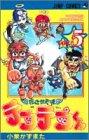花さか天使テンテンくん (5) (ジャンプ・コミックス)