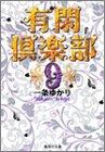 有閑倶楽部 9 (集英社文庫(コミック版))