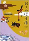 おくのほそ道(全) (角川ソフィア文庫―ビギナーズ・クラシックス)