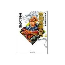 天地を喰らう 4 本宮ひろ志傑作選 (集英社文庫(コミック版))