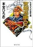 天地を喰らう―本宮ひろ志傑作選 (4) (集英社文庫―コミック版)