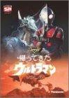 DVD帰ってきたウルトラマン Vol.4