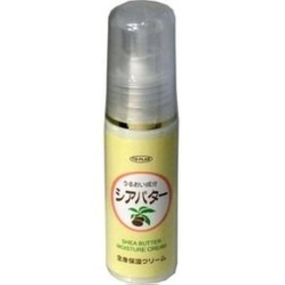 レジデンス顔料確認トプラン シアバター全身保湿クリーム ポンプ 50mL×5個