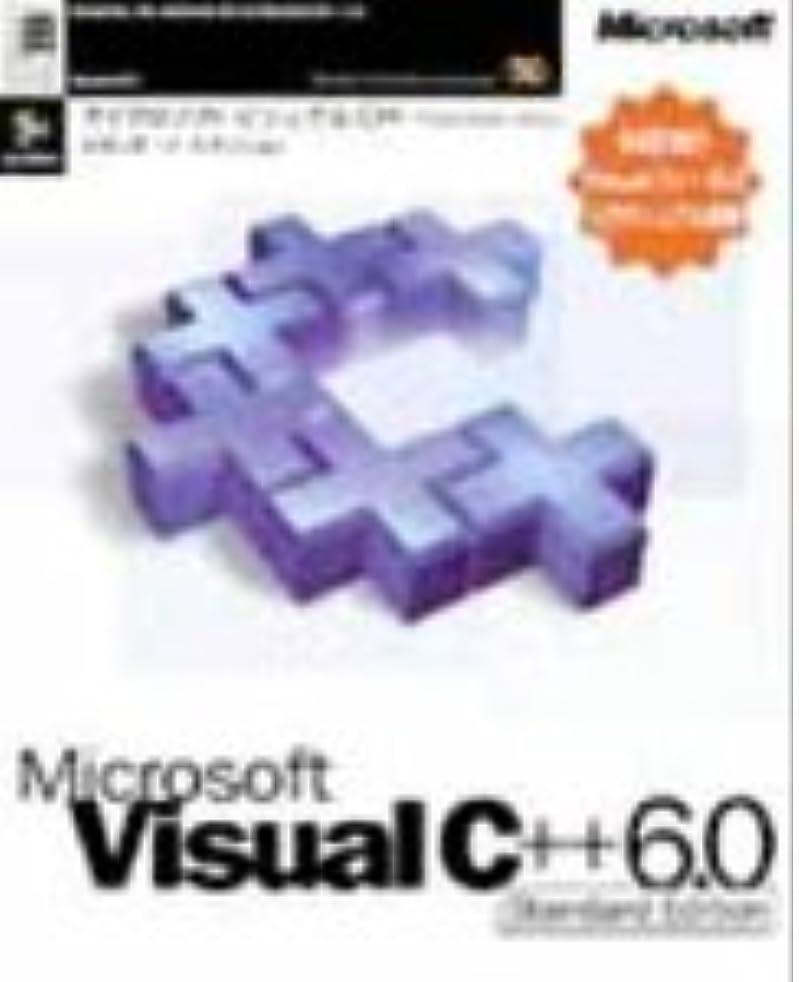 命題領収書話Microsoft Visual C++ 6.0 Standard Edition