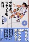 少年よラケットを抱け (4) (講談社漫画文庫)