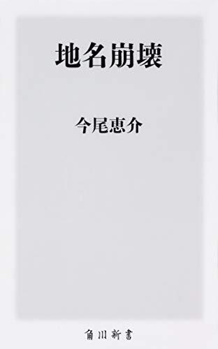 地名崩壊 (角川新書)