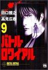バトル・ロワイアル (9) (ヤングチャンピオンコミックス)