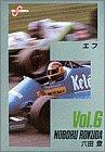 F 6 (ビッグコミックス)