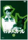 刑事犬カール Vol.1 [DVD] (商品イメージ)