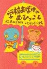 学校おばけのおひっこし (オバケちゃんの本8)