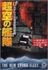 超空の艦隊 1 (歴史群像コミックス)