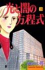 光と闇の方程式 18 (Be・Loveコミックス)