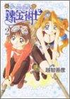 マリーとエリーのアトリエザールブルグの錬金術士 (2) (ブロスコミックス)
