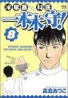 泌尿器科医一本木守! 8 (ヤングチャンピオンコミックス)