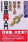学生・社会人のための日本語再入門―あなたの使い方は間違っていませんか?