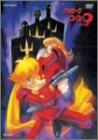 サイボーグ009 Vol.3[DSTD-06573][DVD]