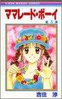 ママレード・ボーイ (5) (りぼんマスコットコミックス)の詳細を見る