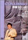 刑事コロンボ 完全版 Vol.12 [DVD]