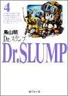 Dr.スランプ (4) (集英社文庫―コミック版)