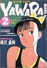 Yawara! (2) (ビッグコミックス)