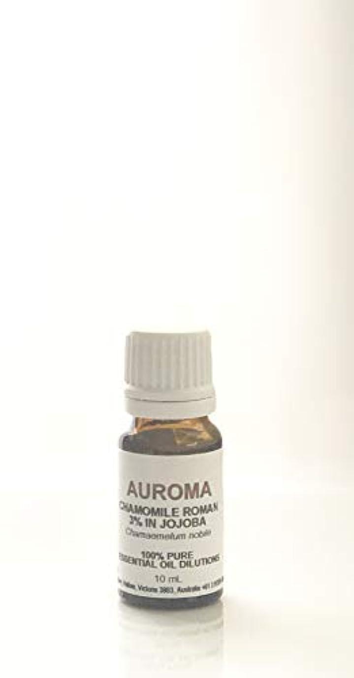 適度に甥必要条件AUROMA カモミールローマン 3% in jojoba 10ml
