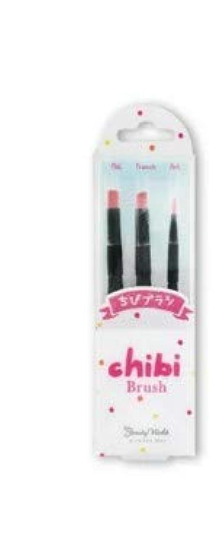 一貫した膨らみどれかちびブラシ CBB481 chibi Brush 3本セット ジェル ネイル 爪 フラット フレンチ アート ブラシ 筆 おうちネイルサロン