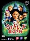 ミルドレッドの魔女学校 トリプルパックII ぼうし [DVD]