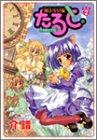 魔法少女猫たると 2 (ヤングジャンプコミックス)