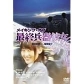 メイキング・オブ・最終兵器彼女 [DVD]