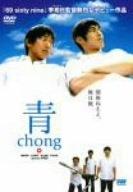青~chong~ [DVD]