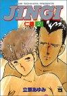 仁義 2 (ヤングチャンピオンコミックス)