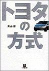 トヨタの方式 (小学館文庫)
