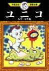 ユニコ―小学一年生版 / 手塚 治虫 のシリーズ情報を見る