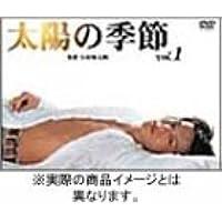 太陽の季節 初回生産限定DVD-BOX