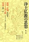 浄土仏教の思想 (第3巻) 龍樹・世親・チベットの浄土教・慧遠