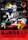 氣志團現象大全 -SAMURAI SPIRIT SUICIDE- [DVD]の詳細を見る