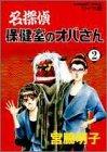 名探偵保健室のオバさん (2) (マーガレット・コミックス ワイド版 (1724))
