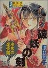 破妖の剣 / 前田 珠子 のシリーズ情報を見る